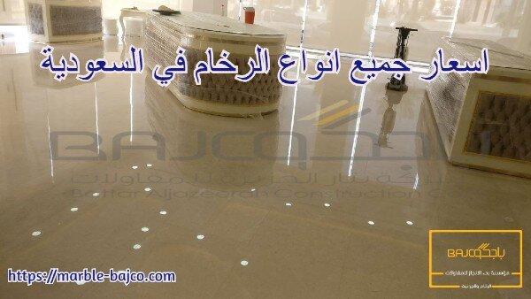 اسعار جميع انواع الرخام في السعودية